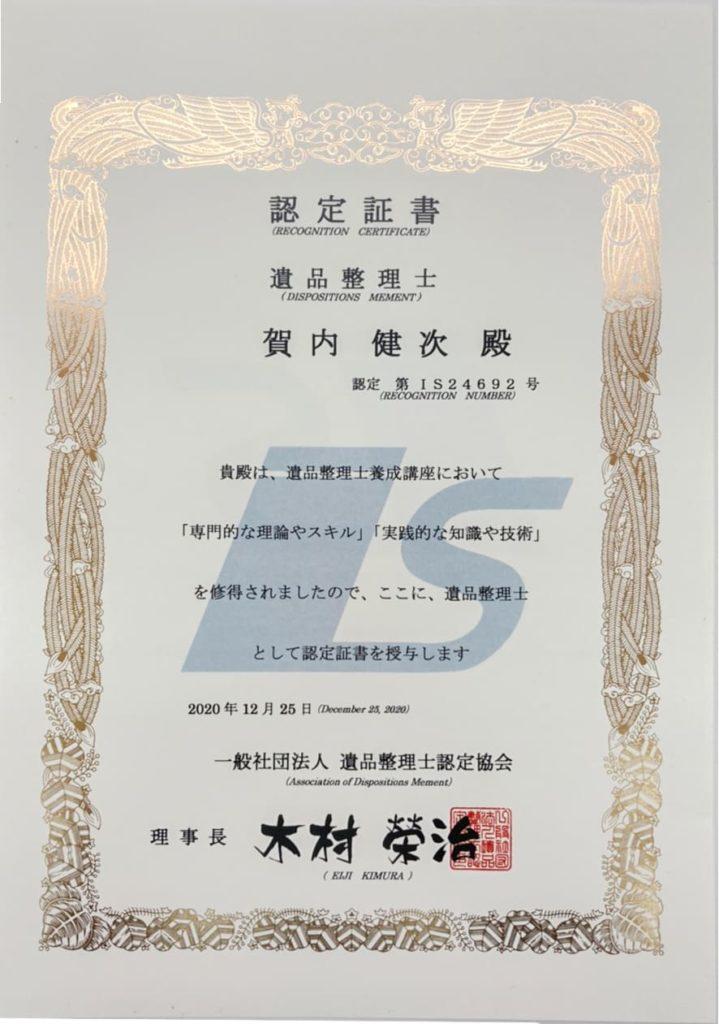 遺品整理士認定証書の写真
