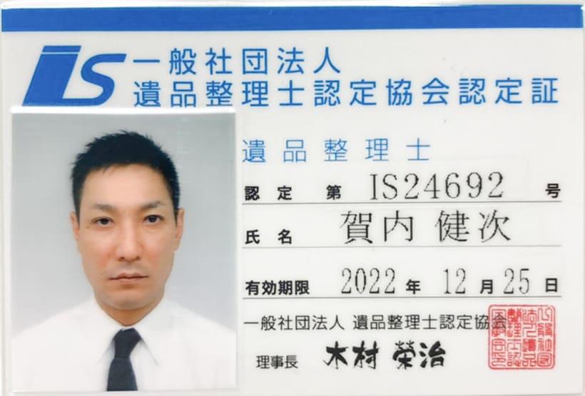遺品整理士認定協会認定証の写真