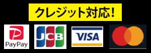 クレジット対応!PayPay、JCB、VISA、マスターカード